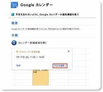 http://www.master-apps.jp/calendar/google-calendar-notice.html