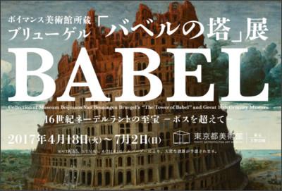 http://babel2017.jp/