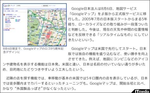 http://www.itmedia.co.jp/news/articles/1008/06/news065.html