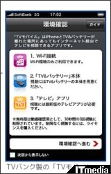 http://plusd.itmedia.co.jp/mobile/articles/0912/28/news040.html