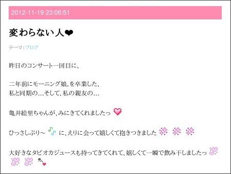 http://ameblo.jp/sayumimichishige-blog/entry-11408446577.html