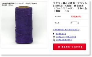 http://aromaventvert.shop-pro.jp/?pid=30136169