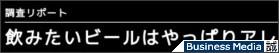 http://bizmakoto.jp/makoto/articles/0902/09/news046.html