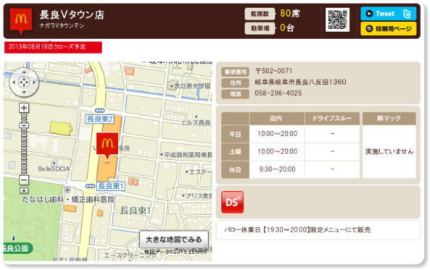 http://www.mcdonalds.co.jp/shop/map/map.php?strcode=21539