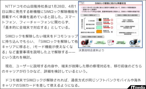 http://www.itmedia.co.jp/news/articles/1101/28/news082.html