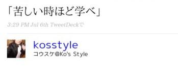 http://twitter.com/kosstyle/status/2504141058