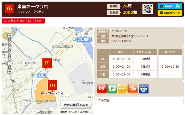 http://www.mcdonalds.co.jp/shop/map/map.php?strcode=27112
