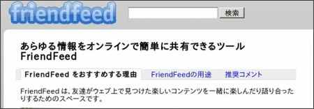 http://friendfeed.com/
