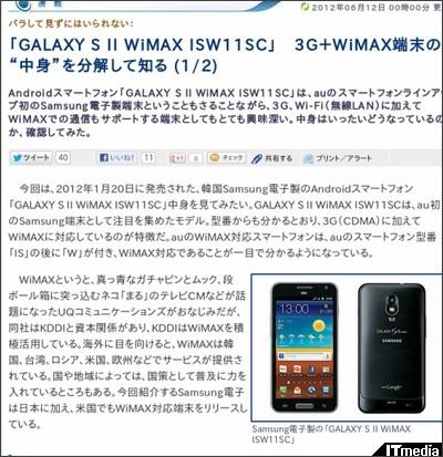 http://plusd.itmedia.co.jp/mobile/articles/1206/12/news011.html