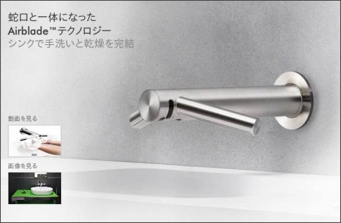 http://www.dyson.co.jp/hand-dryers/airblade-tap.aspx