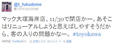 http://twitter.com/#!/t_fukudome/status/1654056007245824