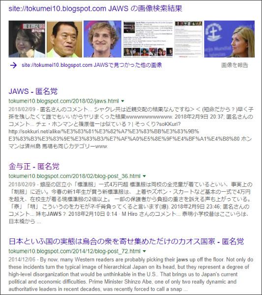 https://www.google.co.jp/search?ei=mG7cWoauOcq8jwPJqYCIBw&q=site%3A%2F%2Ftokumei10.blogspot.com+JAWS&oq=site%3A%2F%2Ftokumei10.blogspot.com+JAWS&gs_l=psy-ab.3...2536.4106.0.4816.4.4.0.0.0.0.118.458.0j4.4.0....0...1c.4.64.psy-ab..0.0.0....0.v5lHqK1s5sw