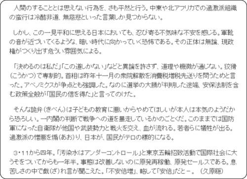 http://www.tokyo-np.co.jp/article/column/ronsetu/CK2015031102000156.html