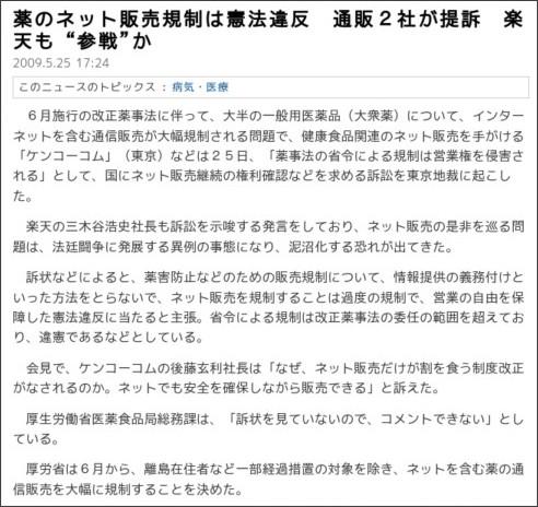 http://sankei.jp.msn.com/affairs/trial/090525/trl0905251727005-n1.htm