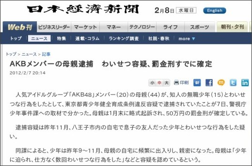 http://www.nikkei.com/news/category/article/g=96958A9C93819695E2E5E2E1EA8DE2E5E2E0E0E2E3E09191E3E2E2E2;at=DGXZZO0195583008122009000000