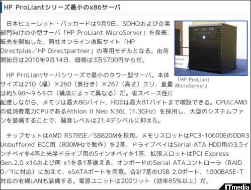 http://plusd.itmedia.co.jp/pcuser/articles/1009/09/news064.html