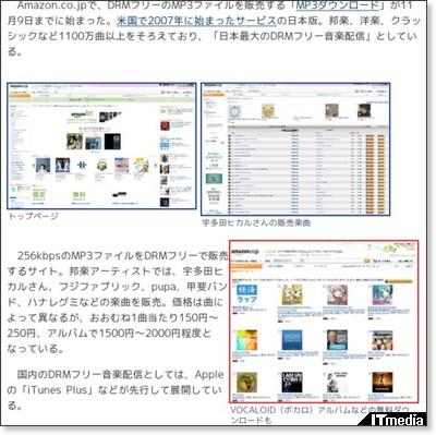 http://www.itmedia.co.jp/news/articles/1011/09/news030.html