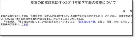 http://www.seikei.ac.jp/university/gakumu/koyomi_20110516.htm