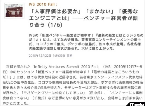 http://www.itmedia.co.jp/news/articles/1012/22/news071.html