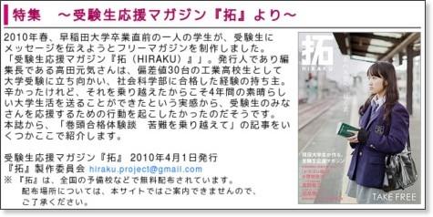 http://taiken-waseda.jp/taikenki/sp.html