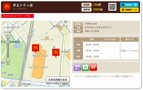 http://www.mcdonalds.co.jp/shop/map/map.php?strcode=43504