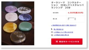 http://aromaventvert.shop-pro.jp/?pid=31144226