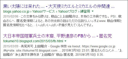 https://www.google.co.jp/#q=%E2%80%9D%E4%B8%8A%E7%94%B0%E9%99%BD%E4%BB%8B%E2%80%9D+%E7%A7%8B%E5%B1%B1%E3%80%80%E5%8C%BF%E5%90%8D%E5%85%9A