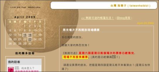 http://blog.roodo.com/taiwanhaibizi/archives/8776655.html