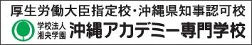 http://www.coa.ac.jp/