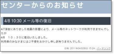 http://www.ipc.miyakyo-u.ac.jp/info/2011/04/48_1030.html