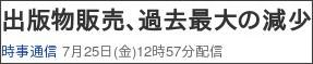http://headlines.yahoo.co.jp/hl?a=20140725-00000076-jij-soci