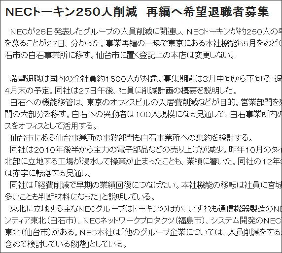 http://www.kahoku.co.jp/news/2012/01/20120128t72009.htm