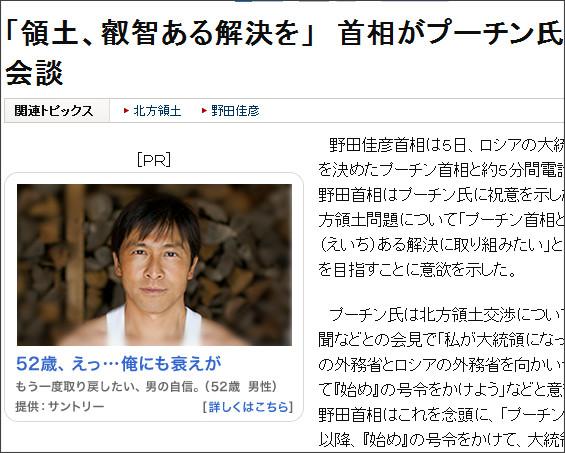http://www.asahi.com/politics/update/0305/TKY201203050439.html