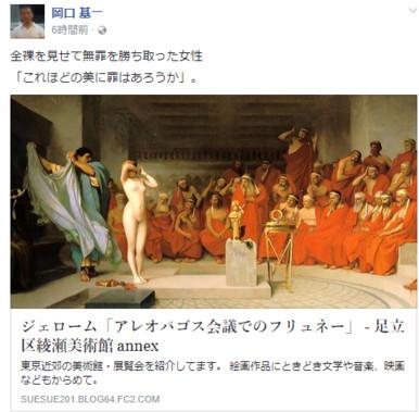 https://www.facebook.com/okaguchik/posts/1422728871138720?pnref=story