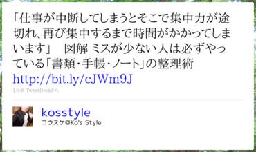 http://twitter.com/kosstyle/status/10472481066