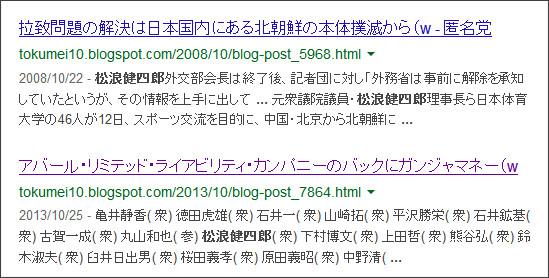 https://www.google.co.jp/search?hl=ja&safe=off&biw=1145&bih=939&q=site%3Atokumei10.blogspot.com+&btnG=%E6%A4%9C%E7%B4%A2&aq=f&aqi=&aql=&oq=#hl=ja&q=site:tokumei10.blogspot.com+%E6%9D%BE%E6%B5%AA%E5%81%A5%E5%9B%9B%E9%83%8E&safe=off