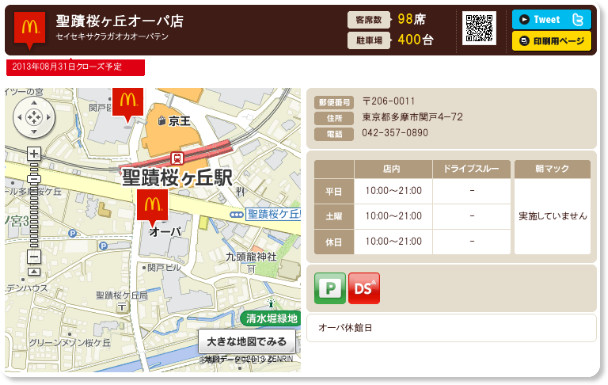 http://www.mcdonalds.co.jp/shop/map/map.php?strcode=13706