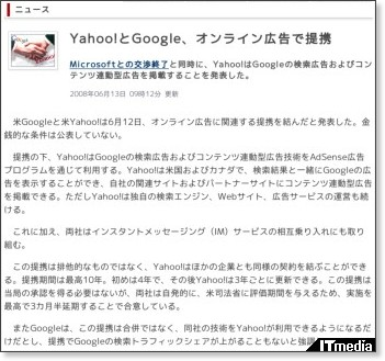 http://www.itmedia.co.jp/news/articles/0806/13/news026.html