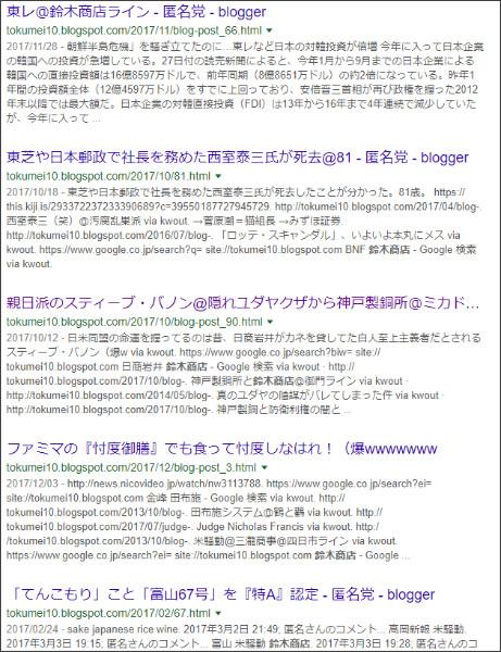https://www.google.co.jp/search?biw=1199&bih=929&tbs=qdr%3Ay&ei=PzhbWoroC4T6jwP4-o2wCA&q=site%3A%2F%2Ftokumei10.blogspot.com+%E2%80%9D%E9%88%B4%E6%9C%A8%E5%95%86%E5%BA%97%E2%80%9D&oq=site%3A%2F%2Ftokumei10.blogspot.com+%E2%80%9D%E9%88%B4%E6%9C%A8%E5%95%86%E5%BA%97%E2%80%9D&gs_l=psy-ab.3...17863.20683.0.21105.2.2.0.0.0.0.153.296.0j2.2.0....0...1c.4.64.psy-ab..0.0.0....0.PkLKYkfv6BI
