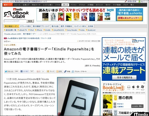 http://ebook.itmedia.co.jp/ebook/articles/1211/19/news058.html