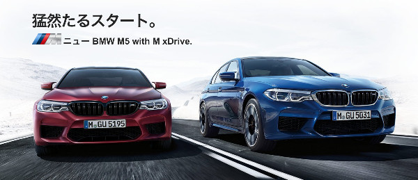 https://www.bmw.co.jp/ja/all-models/m-series/m5-sedan/2017/at-a-glance.html