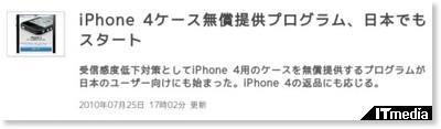 http://www.itmedia.co.jp/news/articles/1007/25/news002.html