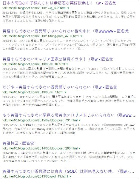https://www.google.co.jp/#q=site:%2F%2Ftokumei10.blogspot.com+%E8%8B%B1%E8%AA%9E