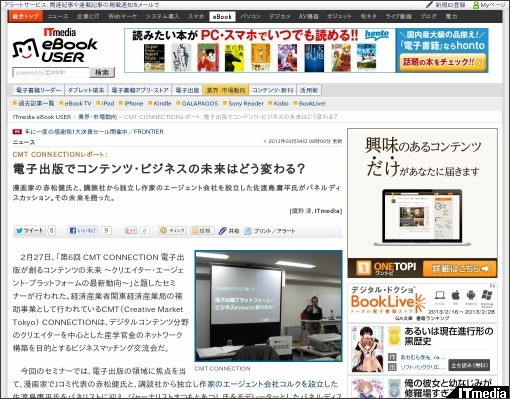 http://ebook.itmedia.co.jp/ebook/articles/1303/04/news035.html