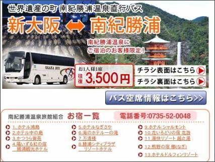 http://www3.ocn.ne.jp/~nk-onsen/