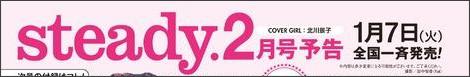 http://tkj.jp/read/index/magazine/steady/month/201401/maxpage/13/pagedir/2/