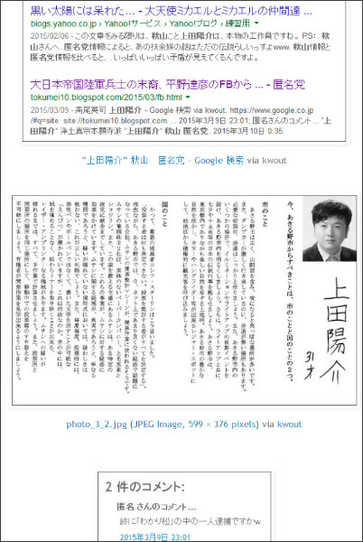 http://tokumei10.blogspot.jp/2015/06/blog-post_92.html