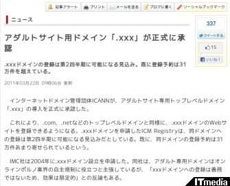 http://www.itmedia.co.jp/news/articles/1103/22/news022.html