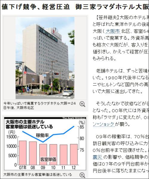 http://www.asahi.com/business/update/0624/OSK201306240144.html
