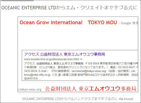 http://tokumei10.blogspot.com/2018/01/oceanic-enterprise-ltd_4.html